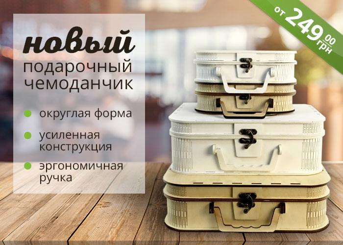 Decorativniy_Fanerrniy_Сhemodan_Decorative_Plywood_Suitecase_time2wood